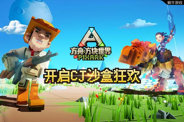 探险者的天堂 《方舟:方块世界》开启CJ沙盒狂欢