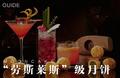 """上海""""劳斯莱斯""""级月饼新榜出炉"""