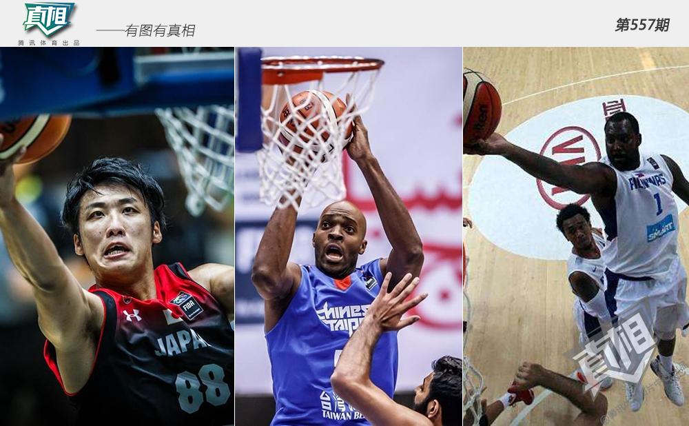 【真相】归化改变格局?亚洲篮球的归化之路