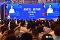 """""""新西安•新西商""""光华论坛举行 王永康致辞"""