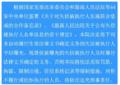 三明宁化、梅列法院公布最新老赖名单