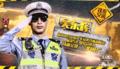 福州铁面交警登上湖南卫视 5万张罚单劲爆现场