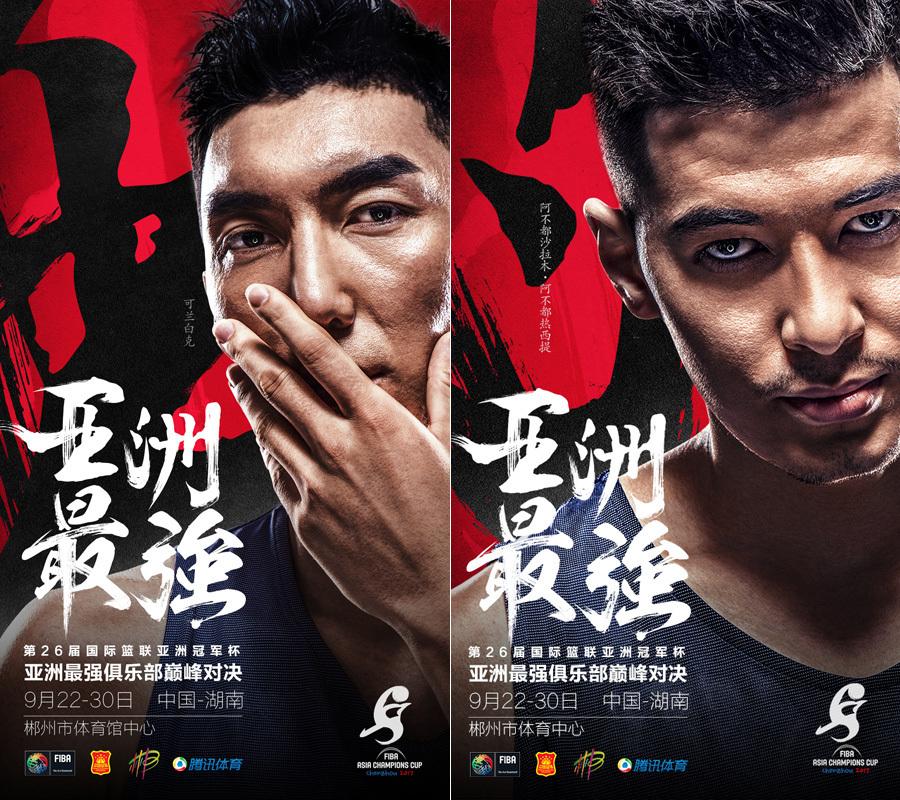 高清:17篮球亚冠海报来袭 亚洲最强颜值霸屏