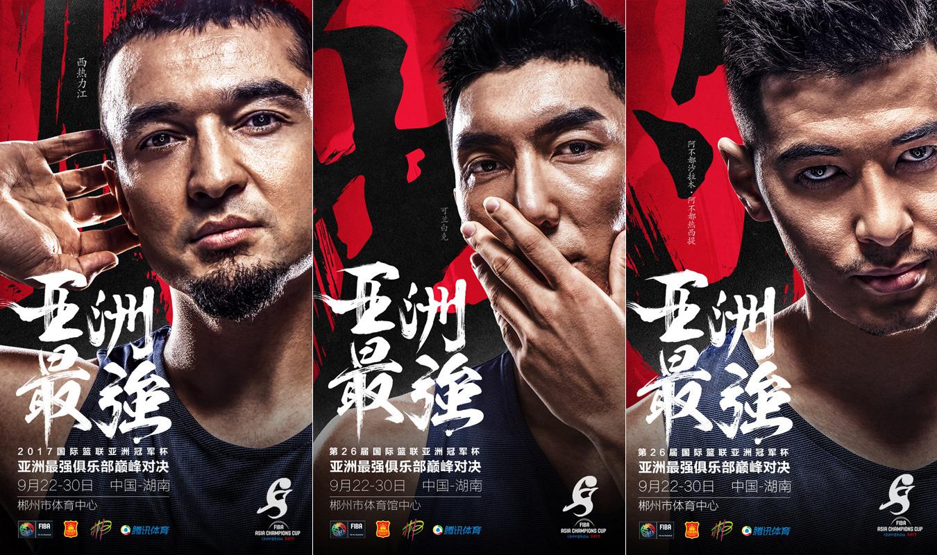 有颜有实力!篮球亚冠超酷海报 新疆六将霸屏