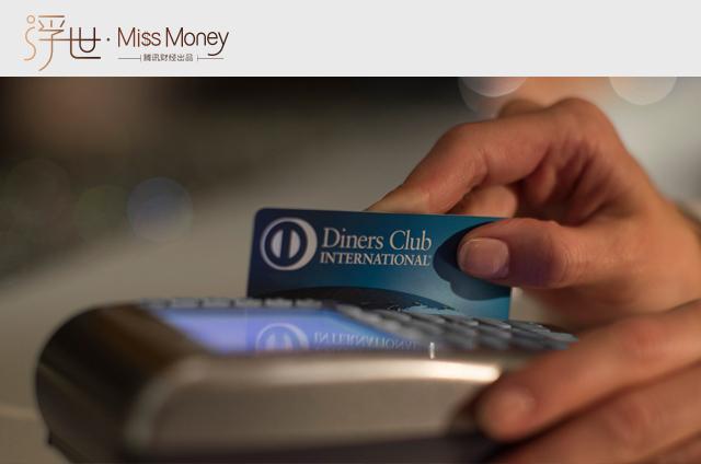 不论谁好谁坏,中西消费观念的差异取决于传统文化的差异.信用卡