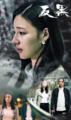 《反黑》开播 陈雅婷赴港遇剧中真爱陈小春