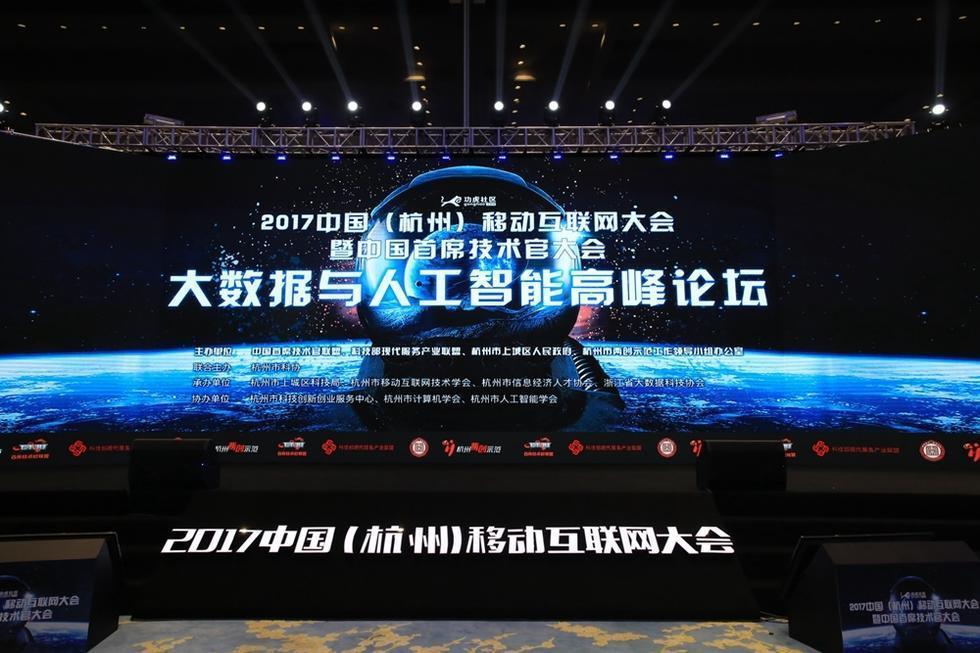 中国首席技术官论剑 腾讯大浙产品亮相