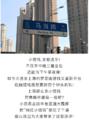 从梦花街到千里香 上海最难买的小馄饨我们都去吃了