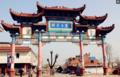 中国最奇葩的一条街,横跨三省