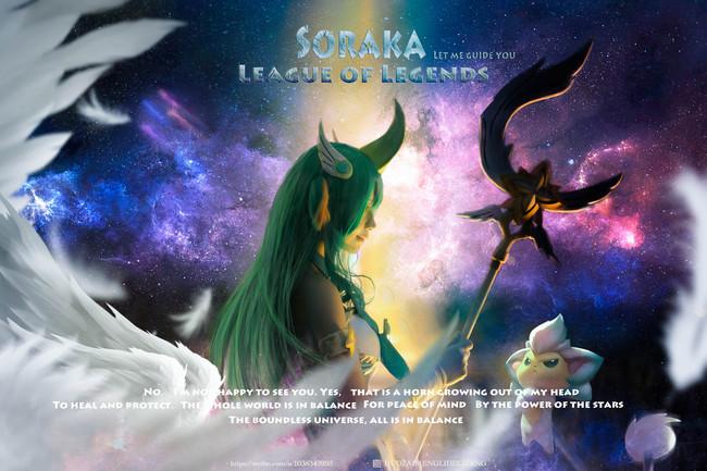 《英雄联盟》星之守护者索拉卡