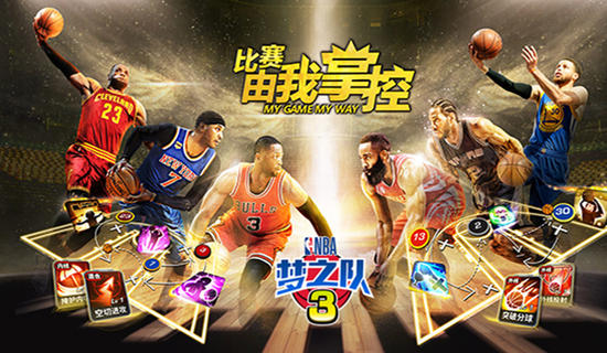 《NBA梦之队3》联合16服今日开启 七大活动火爆上线