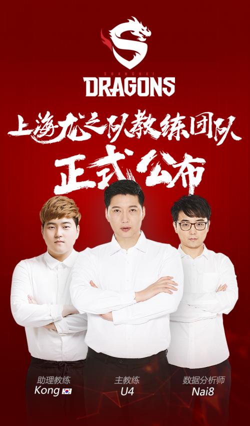 《守望先锋联赛》上海龙之队教练团队公布