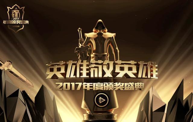 英雄联盟年度颁奖盛典投票截止,UZI毋庸置疑拿第一