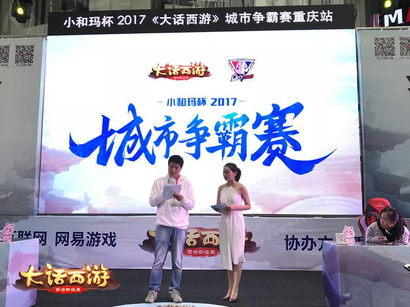 龙争虎斗 城市争霸赛重庆赛区冠军诞生