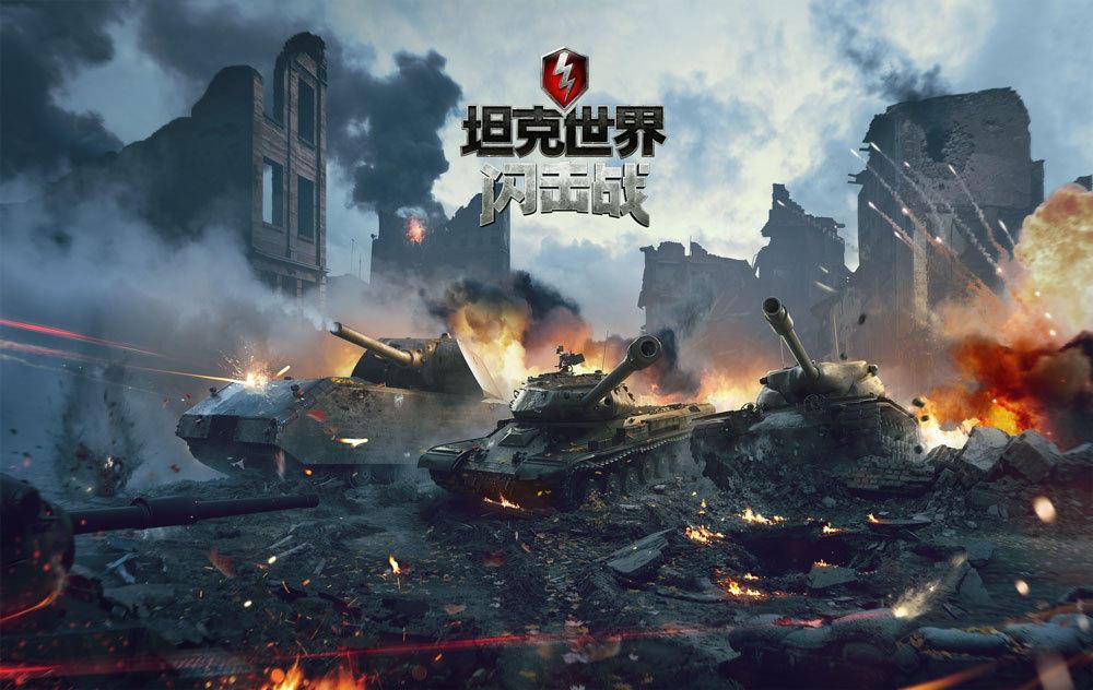《坦克世界闪击战》公测预约!7V7坦克对决战场!