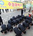 韩国高考举行 后辈跪地呼学长顺利