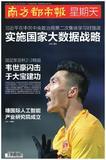 媒体聚焦国足东亚杯平韩国 齐点赞年轻小将(图)