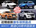 近期最新豪车谍照盘点 奥迪Q8 6月中国首发