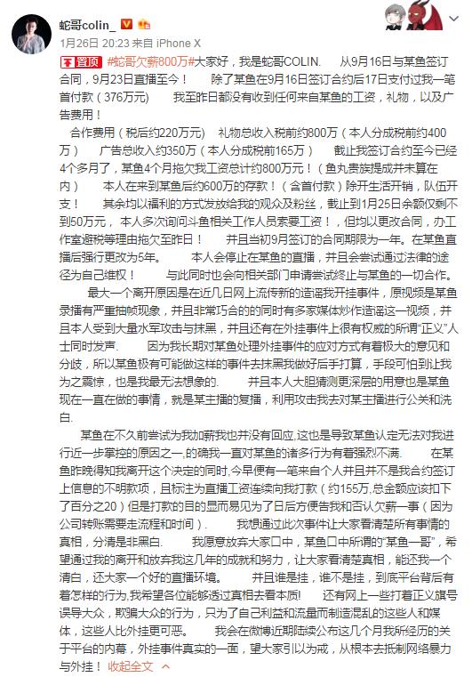 斗鱼起诉 蛇哥反击:将公布某开事件全部真相