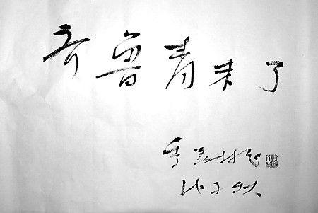 季羡林始终关注世博会 曾为世博会山东馆题词