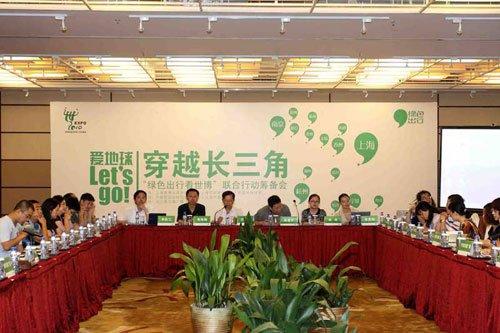 绿色出行看世博联合行动筹备会上海召开