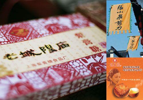 上海老字号的世博梦 - 架阁郎 - 架阁郎的博客