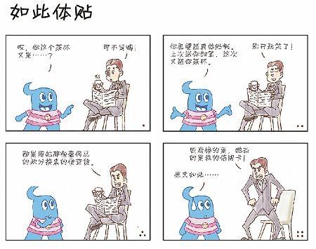文明礼仪四格漫画图片简笔画