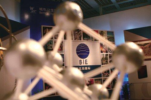 米兰获2015年世博会主办权 主题关注地球能源