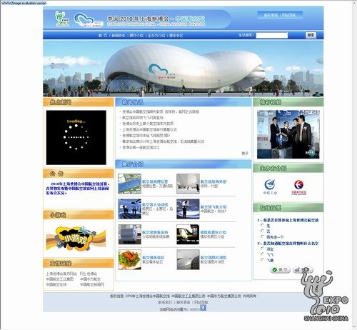 中国航空馆官网近日开通 让游客体验飞翔感觉