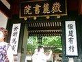 组图:湖南岳麓书院  古色古香的中国文化