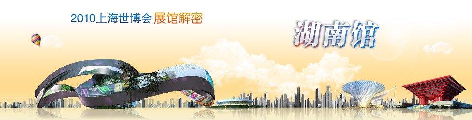 湖南馆_2010上海世博会展馆解密