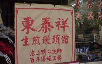 世博美食地图:就爱这口 上海馄饨小地图