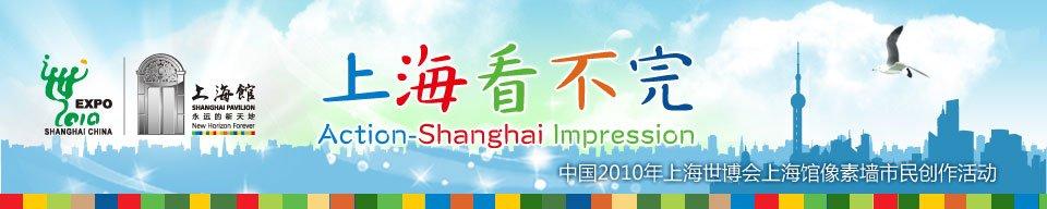 中国2010年上海世博会上海馆市民创作活动