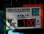 上海世博会迎来倒计时百日 中国进入世博时间