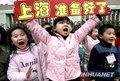 图文:上海小朋友天真可爱 世博我们准备好了