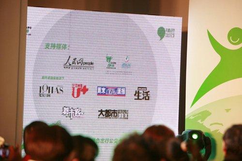 绿色出行助力低碳世博 发布碳计算器及交通卡