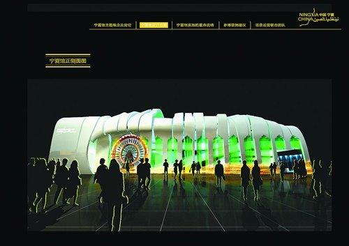世博会宁夏馆建设进展顺利 场外制作有序进行
