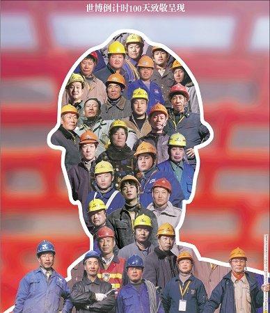 上海市人大代表建议为世博建设者竖立纪念碑