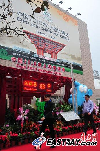 世博计时景观亮相香港街头 中国馆海宝为主题