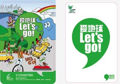 """世博会""""绿色出行""""碳计算器及交通卡发布"""