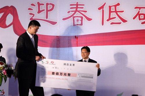 图文:腾讯公益基金现场捐款100万助姚明