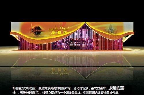 上海世博会新疆馆主体钢架构搭建完成