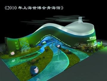 世博会青海馆和谐自然 展示中华三江源魅力