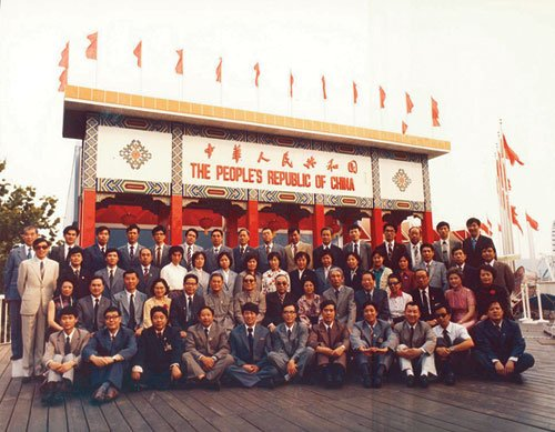 1982年美国诺克斯维尔世博会的中国馆