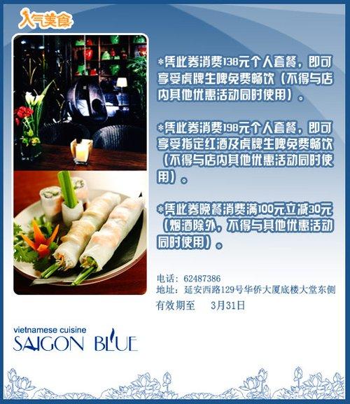 优惠卷:西贡兰100减30 个人套餐免费畅饮