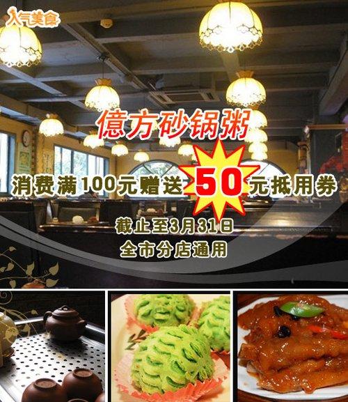 优惠卷:亿方砂锅粥消费满100送50抵用券