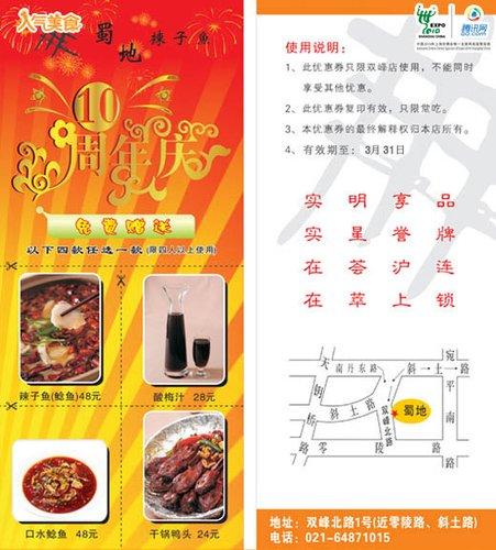 优惠卷:蜀地辣子鱼消费即送32元辣子虾 周末8折