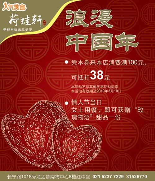 优惠卷:荷蛙轩38元抵扣券 情人节送浪漫甜品