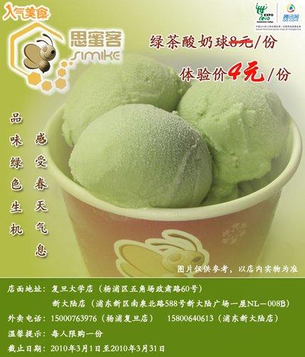 优惠卷:思蜜客体验价4元/份绿茶酸奶球