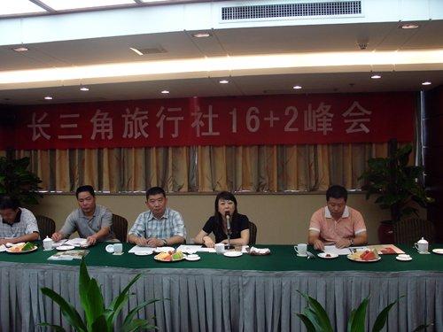 图文:长三角十六家旅行社将组成世博游联盟
